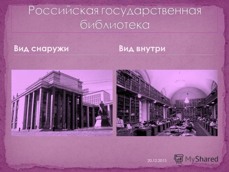 Первой библиотекой на Руси считается библиотека при Софийском соборе в Киеве, основанная в 1037 году Ярославом Мудрым. В ХV веке итальянский герцог Федериго да Монтефельтро разработал инструкцию, в которой сформулировал требования, предъявляемые к би