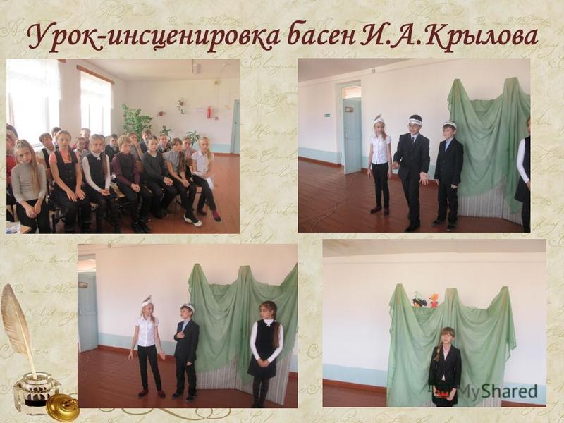 Урок-инсценировка басен И.А.Крылова