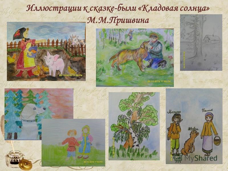 Иллюстрации к сказке-были «Кладовая солнца» М.М.Пришвина