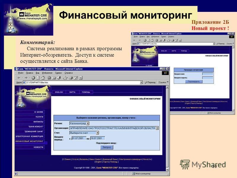 10 Финансовый мониторинг Приложение 2Б Новый проект ! Комментарий: Система реализована в рамках программы Интернет-обозреватель. Доступ к системе осуществляется с сайта Банка.