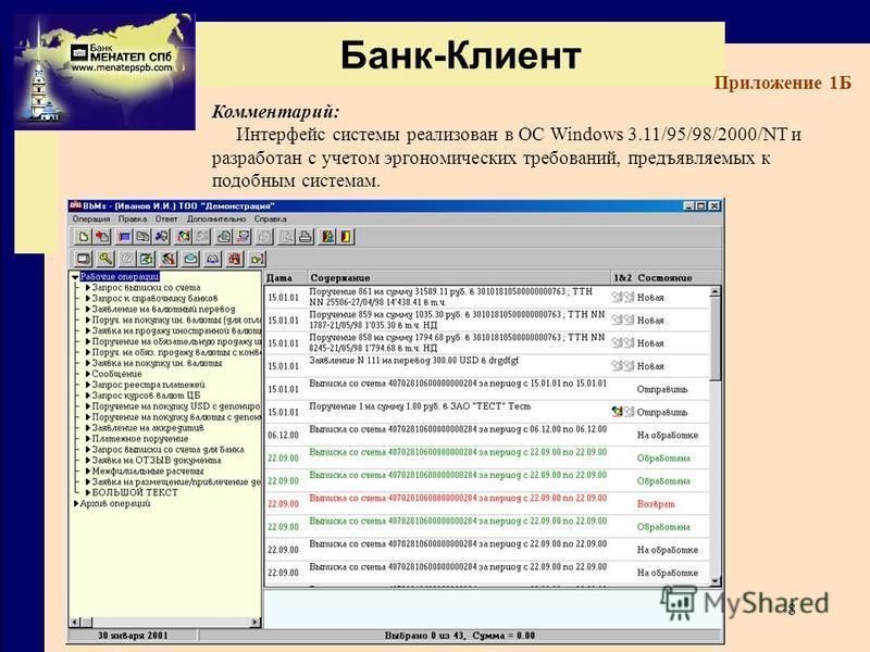 8 Банк-Клиент Приложение 1Б Комментарий: Интерфейс системы реализован в ОС Windows 3.11/95/98/2000/NT и разработан с учетом эргономических требований, предъявляемых к подобным системам.