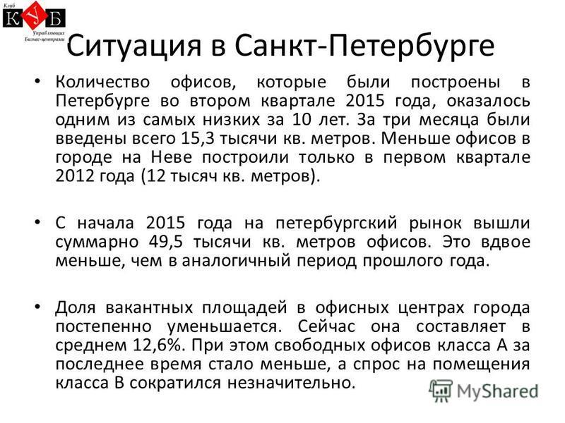 Ситуация в Санкт-Петербурге Количество офисов, которые были постротны в Петербурге во втором квартале 2015 года, оказалось одним из самых низких за 10 лет. За три месяца были введены всего 15,3 тысячи кв. метров. Меньше офисов в городе на Неве постро