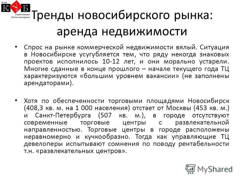 Тренды новосибирского рынка: аренда недвижимости Спрос на рынке коммерческой недвижимости вялый. Ситуация в Новосибирске усугубляется тем, что ряду некогда знаковых протктов исполнилось 10-12 лет, и они морально устарели. Многие сданные в конце прошл