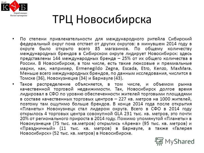 ТРЦ Новосибирска По степени привлекательности для международного ритейла Сибирский федеральный округ пока отстает от других округов: в минувшем 2014 году в округе было открыто всего 85 магазинов. По общему количеству международных брендов в Сибирском