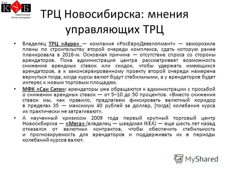 ТРЦ Новосибирска: мнения управляющих ТРЦ Владелец ТРЦ «Аура» компания «Рос ЕвроДевелопмент» заморозила планы по строительству второй очереди комплекса, сдать которую ранее планировала в 2016-м. Основная причина отсутствие спроса со стороны арендаторо