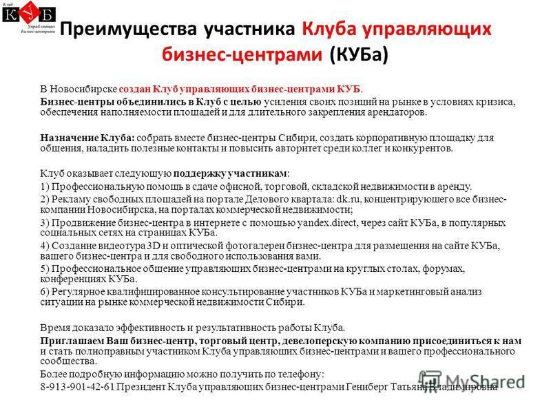 Преимущества участника Клуба управляющих бизнес-центрами (КУБа) В Новосибирске создан Клуб управляющих бизнес-центрами КУБ. Бизнес-центры объединились в Клуб с целью усиления своих позиций на рынке в условиях кризиса, обеспечения наполняемости площад