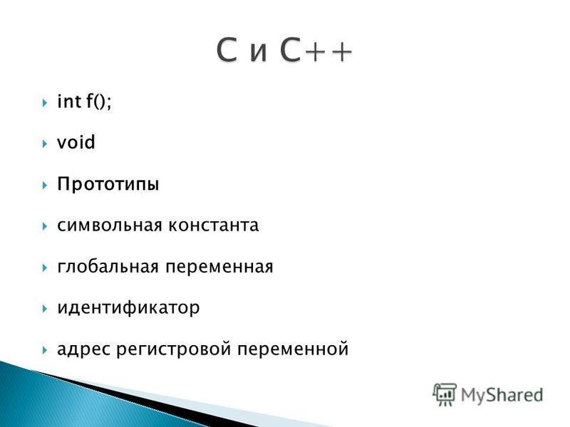 int f(); void Прототипы символьная константа глобальная переменная идентификатор адрес регистровой переменной