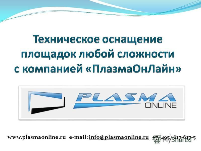 www.plasmaonline.ru e-mail: info@plasmaonline.ru +7 (495) 617-617-5