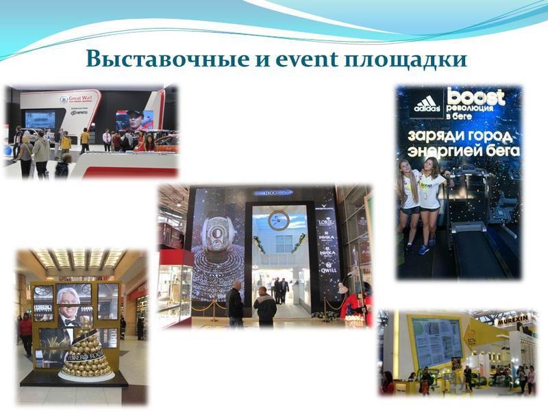 Выставочные и event площадки
