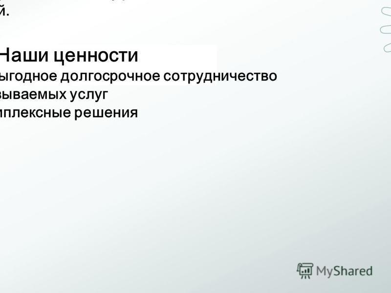 Миссия ОАО «Азовский завод КПА» Создавать продукцию высокого качества и потребительской ценности, способствуя эффективному и динамичному развитию бизнеса наших Заказчиков и Потребителей. Наши ценности -Эффективное и взаимовыгодное долгосрочное сотруд