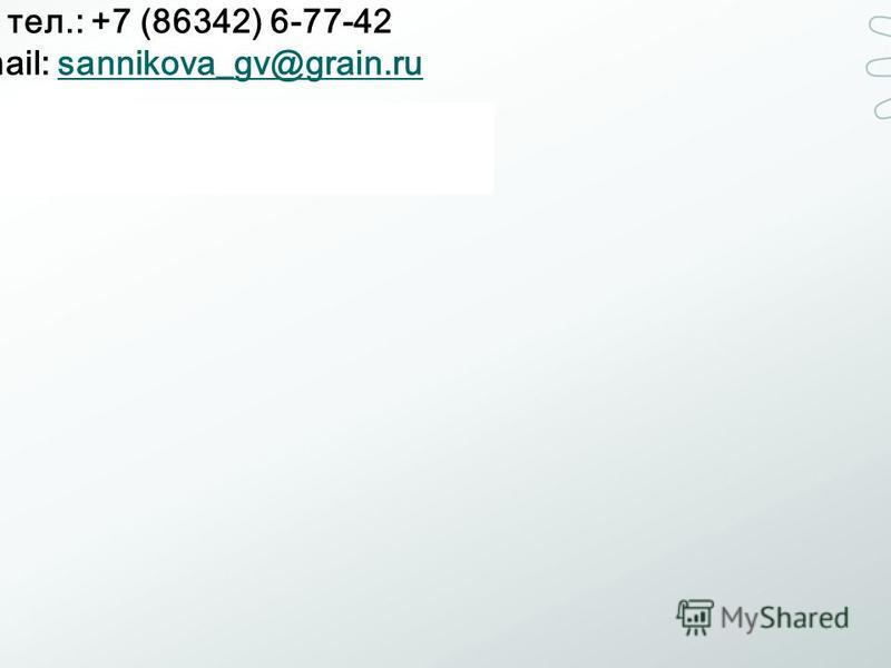 КОНТАКТЫ Азовский завод КПА Адрес: 346780, Ростовская область, г. Азов, Литейный проезд, 2 тел.: +7 (86342) 6-77-42 e-mail: sannikova_gv@grain.rusannikova_gv@grain.ru