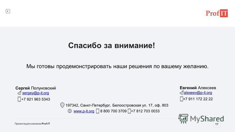 17 Спасибо за внимание! Мы готовы продемонстрировать наши решения по вашему желанию. Сергей Полуновский sergey@p-it.org +7 921 963 5343 Евгений Алексеев alexeev@p-it.org +7 911 172 22 22 197342, Санкт-Петербург, Белоостровская ул. 17, оф. 803 www.p-i