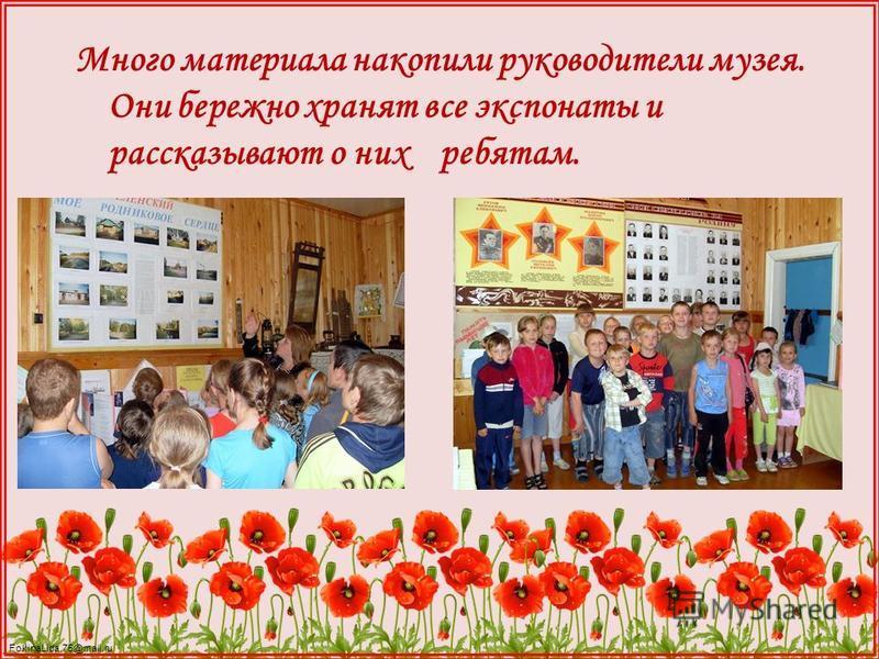 FokinaLida.75@mail.ru Много материала накопили руководители музея. Они бережно хранят все экспонаты и рассказывают о них ребятам.