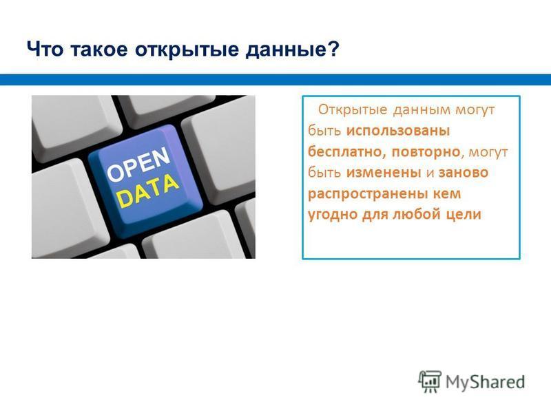 Что такое открытые данные? Открытые данным могут быть использованы бесплатно, повторно, могут быть изменены и заново распространены кем угодно для любой цели