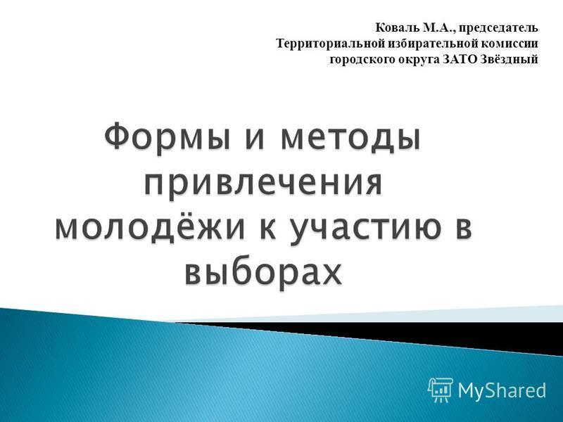Коваль М.А., председатель Территориальной избирательной комиссии городского округа ЗАТО Звёздный