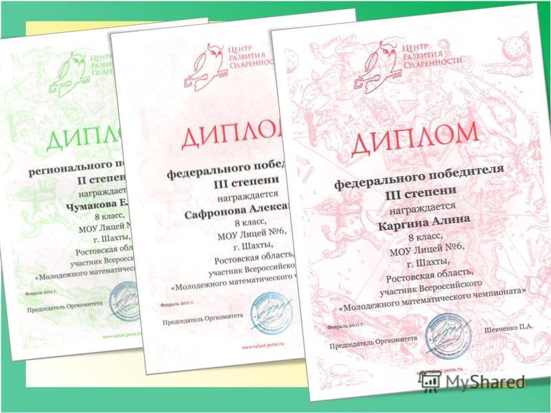 Высокие результаты участия учащихся во Всероссийских и международных предметных чемпионатах и конкурсах.