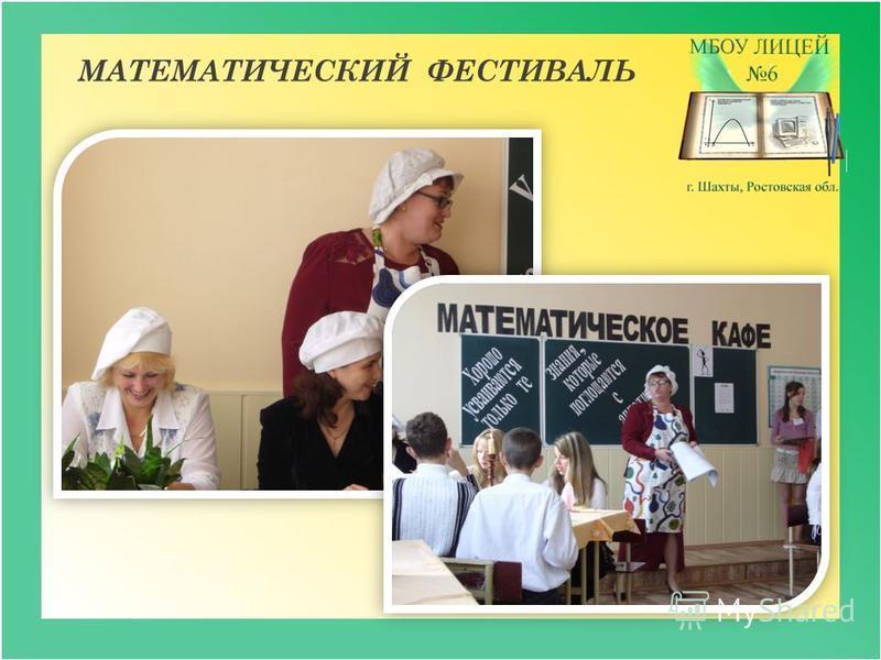 МАТЕМАТИЧЕСКИЙ ФЕСТИВАЛЬ