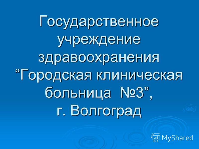 Государственное учреждение здравоохранения Городская клиническая больница 3, г. Волгоград