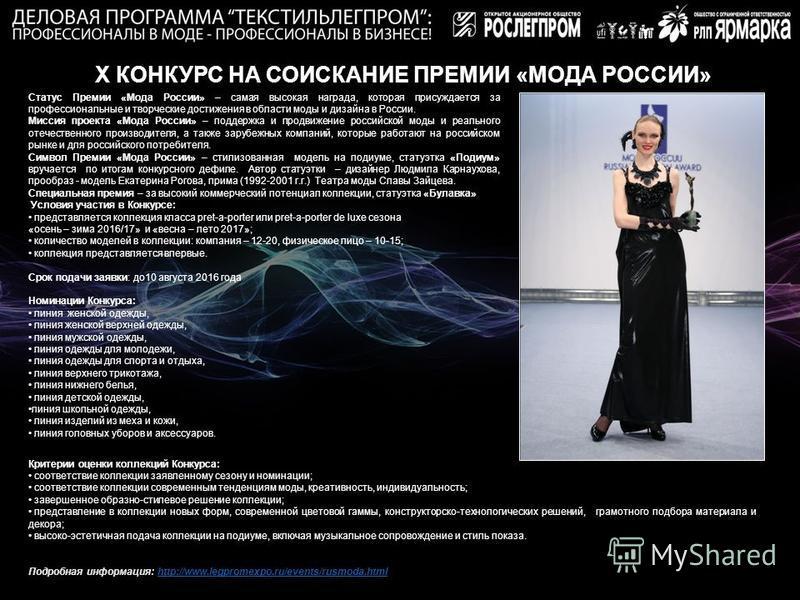 X КОНКУРС НА СОИСКАНИЕ ПРЕМИИ «МОДА РОССИИ» Статус Премии «Мода России» – самая высокая награда, которая присуждается за профессиональные и творческие достижения в области моды и дизайна в России. Миссия проекта «Мода России» – поддержка и продвижени