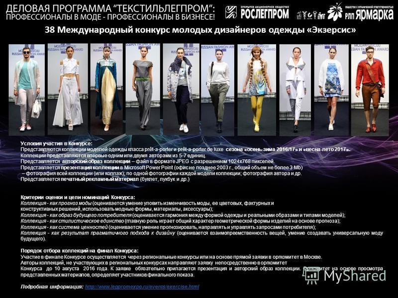 38 Международный конкурс молодых дизайнеров одежды «Экзерсис» Условия участия в Конкурсе: Представляются коллекции моделей одежды класса prêt-a-porter и prêt-a-porter de luxe сезона «осень-зима 2016/17» и «весна-лето 2017». Коллекции представляются в