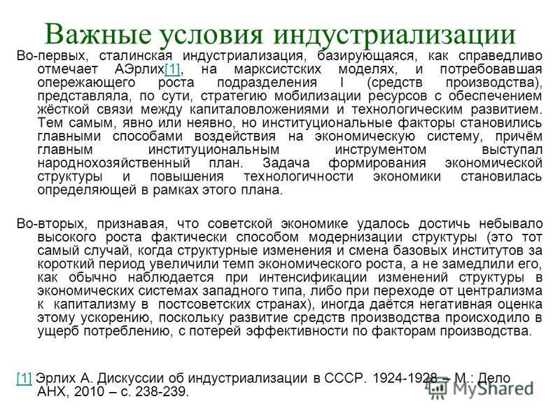 Важные условия индустриализации Во-первых, сталинская индустриализация, базирующаяся, как справедливо отмечает АЭрлих[1], на марксистских моделях, и потребовавшая опережающего роста подразделения I (средств производства), представляла, по сути, страт