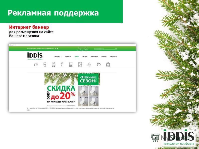 Компания SKL Group и торговая марка IDDIS объявляет Акцию «ЖАРКИЙ сезон» Интернет баннер для размещения на сайте Вашего магазина Рекламная поддержка
