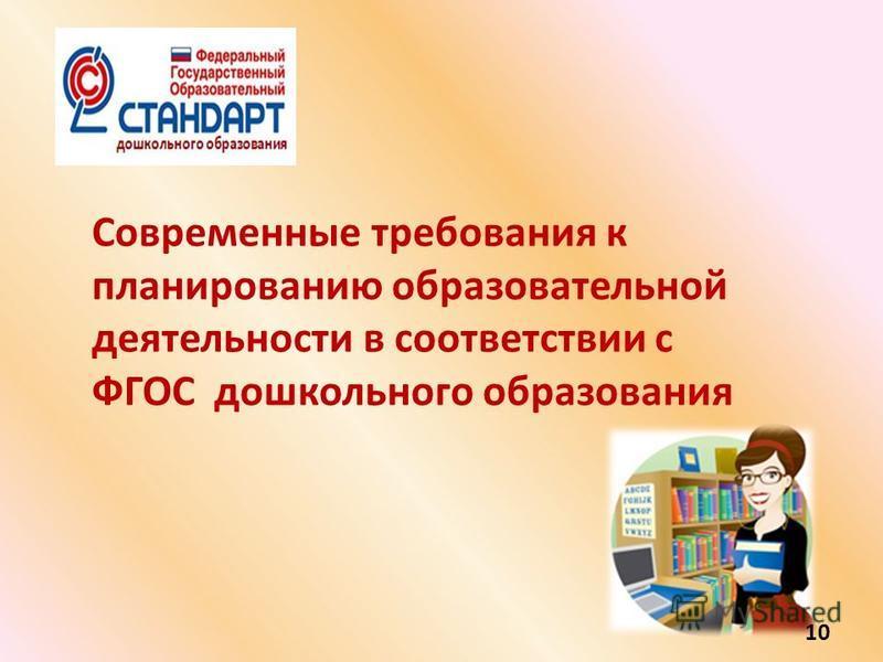 Современные требования к планированию образовательной деятельности в соответствии с ФГОС дошкольного образования 10