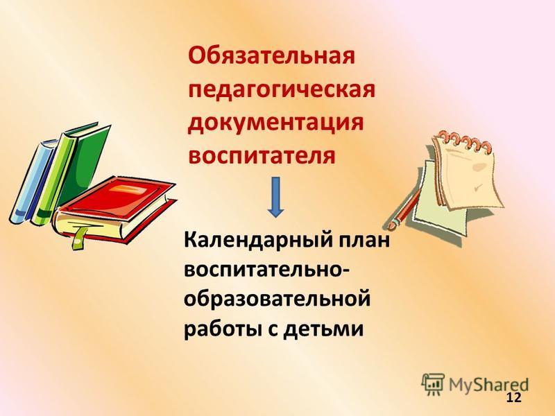 Обязательная педагогическая документация воспитателя Календарный план воспитательно- образовательной работы с детьми 12