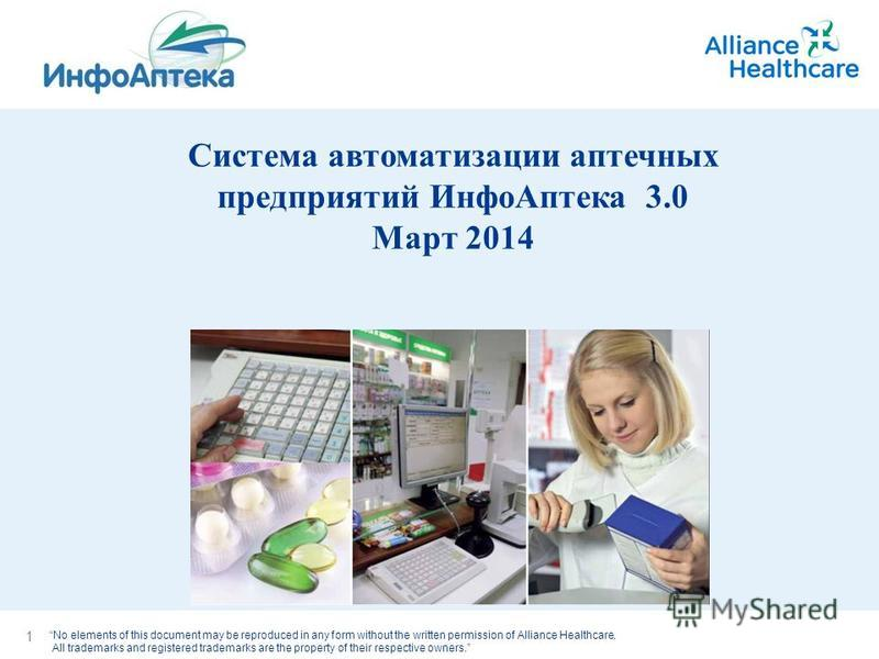No elements of this document may be reproduced in any form without the written permission of Alliance Healthcare. All trademarks and registered trademarks are the property of their respective owners. 1 Система автоматизации аптечных предприятий Инфо