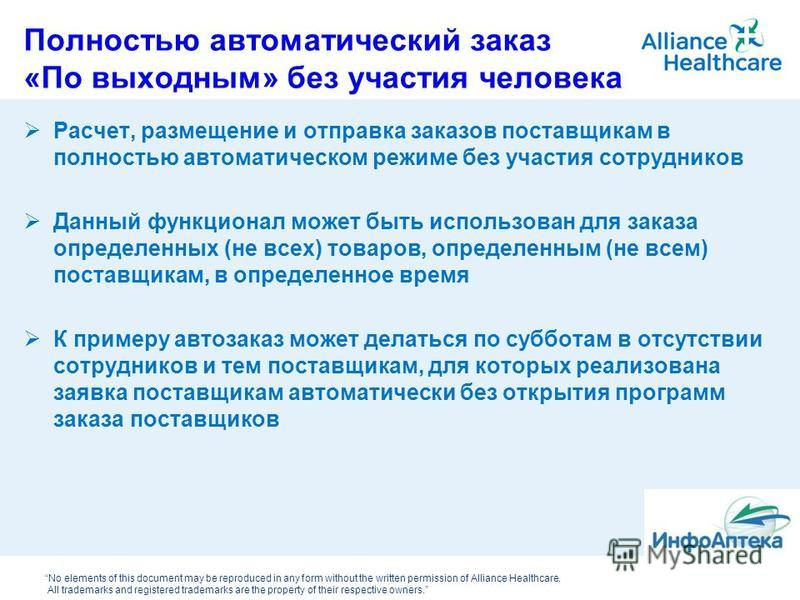 No elements of this document may be reproduced in any form without the written permission of Alliance Healthcare. All trademarks and registered trademarks are the property of their respective owners. Полностью автоматический заказ «По выходным» без у