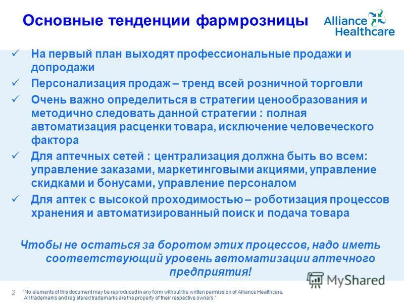 No elements of this document may be reproduced in any form without the written permission of Alliance Healthcare. All trademarks and registered trademarks are the property of their respective owners. Основные тенденции фарм розницы На первый план вых