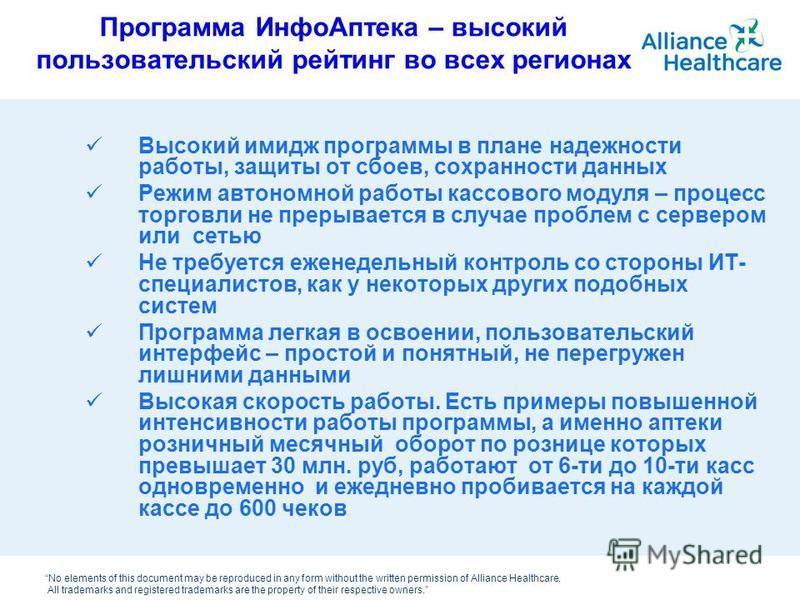 No elements of this document may be reproduced in any form without the written permission of Alliance Healthcare. All trademarks and registered trademarks are the property of their respective owners. Программа Инфо Аптека – высокий пользовательский р