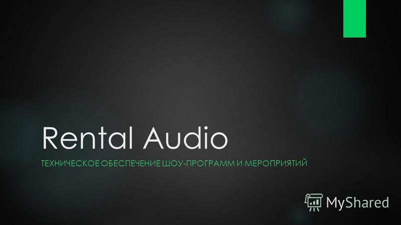 Rental Audio ТЕХНИЧЕСКОЕ ОБЕСПЕЧЕНИЕ ШОУ-ПРОГРАММ И МЕРОПРИЯТИЙ
