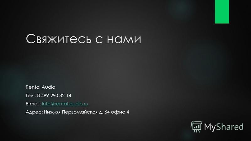 Свяжитесь с нами Rental Audio Тел.: 8 499 290 32 14 E-mail: info@rental-audio.ruinfo@rental-audio.ru Адрес: Нижняя Первомайская д. 64 офис 4