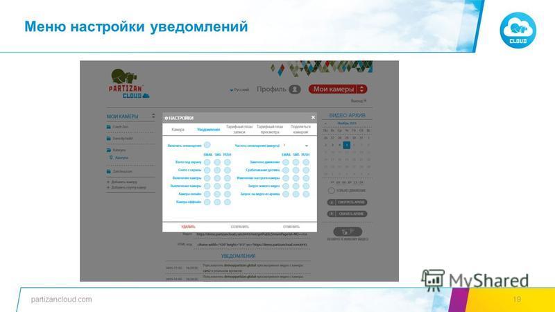 partizancloud.com1919 Меню настройки уведомлений