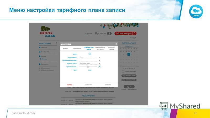 partizancloud.com20 Меню настройки тарифного плана записи