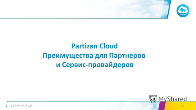 partizancloud.com23 Partizan Cloud Преимущества для Партнеров и Сервис-провайдеров