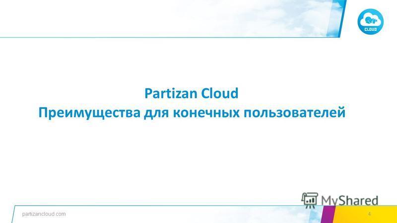 partizancloud.com4 Partizan Cloud Преимущества для конечных пользователей