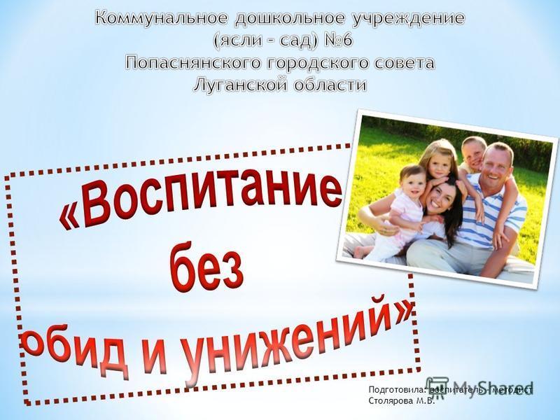 Подготовила: воспитатель – методист Столярова М.В.