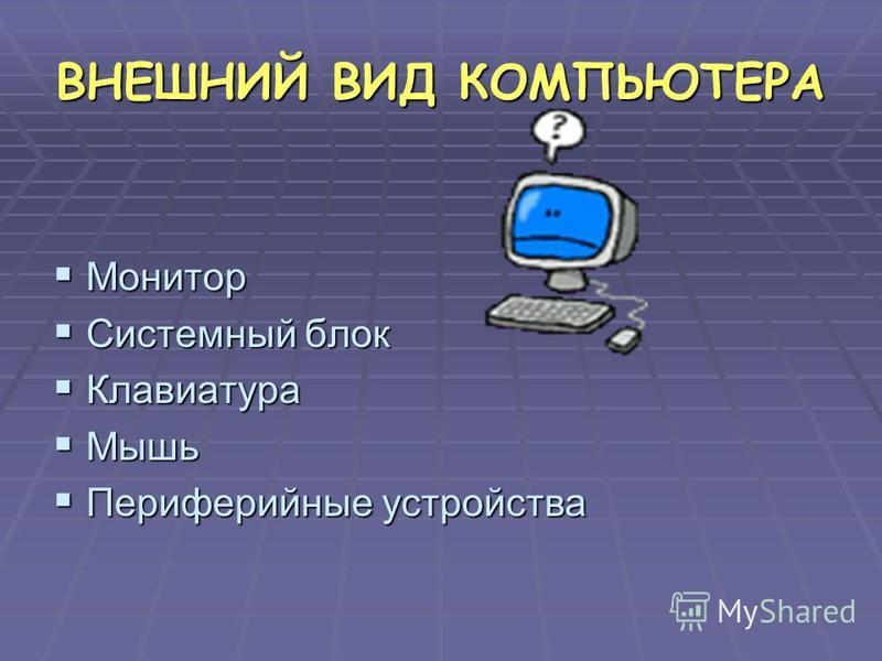 ВНЕШНИЙ ВИД КОМПЬЮТЕРА Монитор Монитор Системный блок Системный блок Клавиатура Клавиатура Мышь Мышь Периферийные устройства Периферийные устройства
