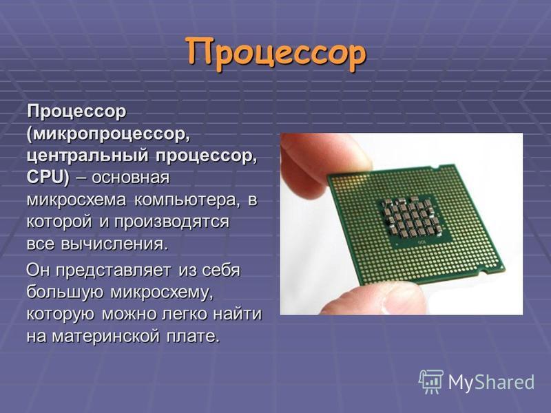 Процессор Процессор (микропроцессор, центральный процессор, CPU) – основная микросхема компьютера, в которой и производятся все вычисления. Процессор (микропроцессор, центральный процессор, CPU) – основная микросхема компьютера, в которой и производя