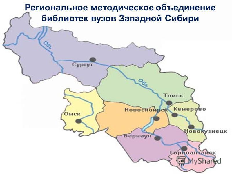 Региональное методическое объединение библиотек вузов Западной Сибири