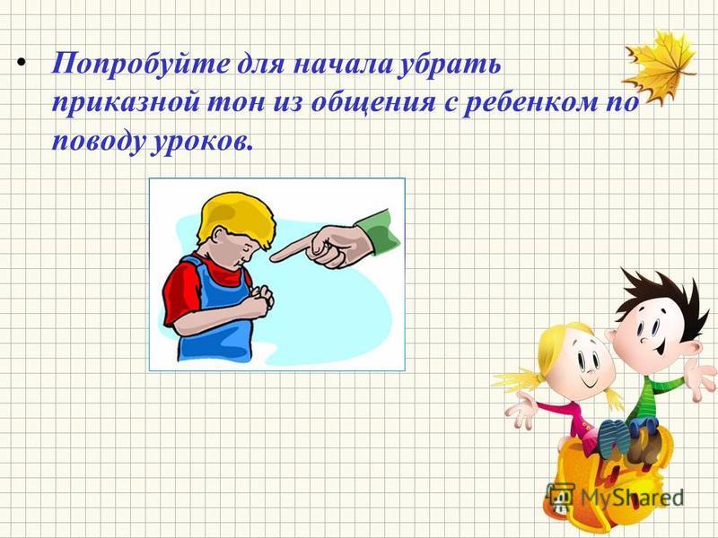 Попробуйте для начала убрать приказной тон из общения с ребенком по поводу уроков.