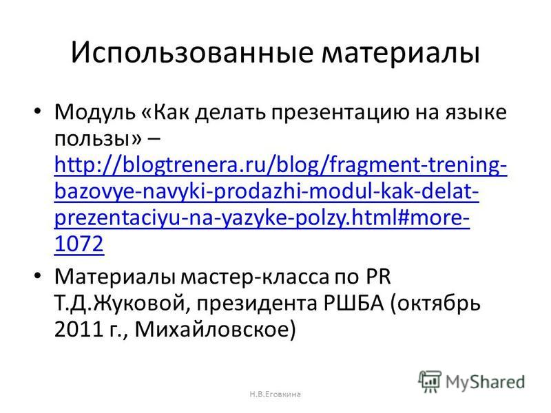 Использованные материалы Модуль «Как делать презентацию на языке пользы» – http://blogtrenera.ru/blog/fragment-trening- bazovye-navyki-prodazhi-modul-kak-delat- prezentaciyu-na-yazyke-polzy.html#more- 1072 http://blogtrenera.ru/blog/fragment-trening-