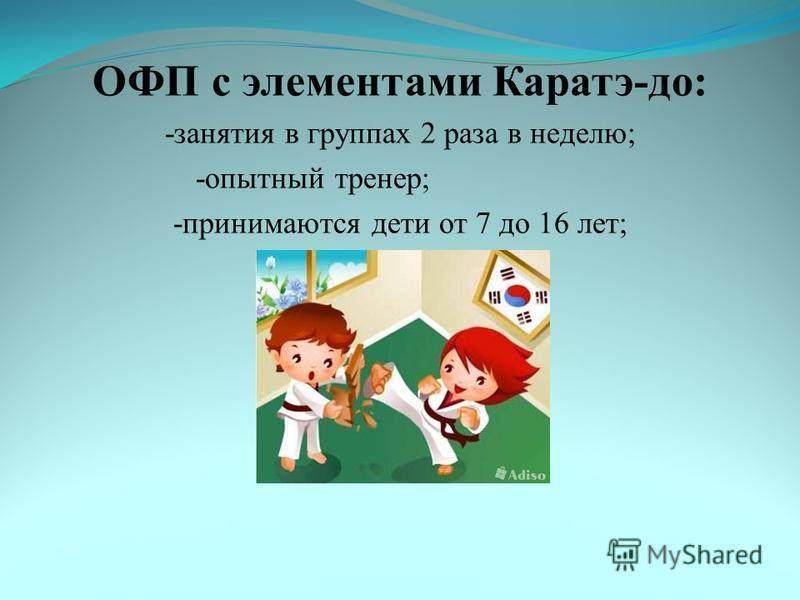 ОФП с элементами Каратэ-до: -занятия в группах 2 раза в неделю; -опытный тренер; -принимаются дети от 7 до 16 лет;