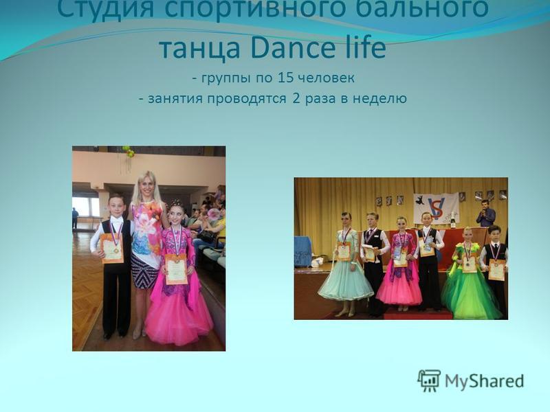 Студия спортивного бального танца Dance life - группы по 15 человек - занятия проводятся 2 раза в неделю