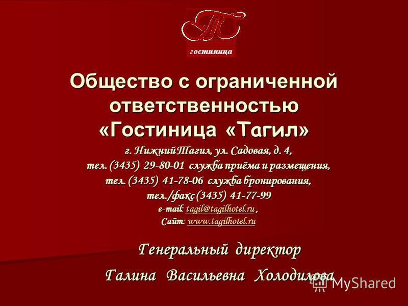 Общество с ограниченной ответственностью «Гостиница «Тагил» г. Нижний Тагил, ул. Садовая, д. 4, тел. (3435) 29-80-01 служба приёма и размещения, тел. (3435) 41-78-06 служба бронирования, тел./факс (3435) 41-77-99 e-mail: tagil@tagilhotel.ru, tagil@ta