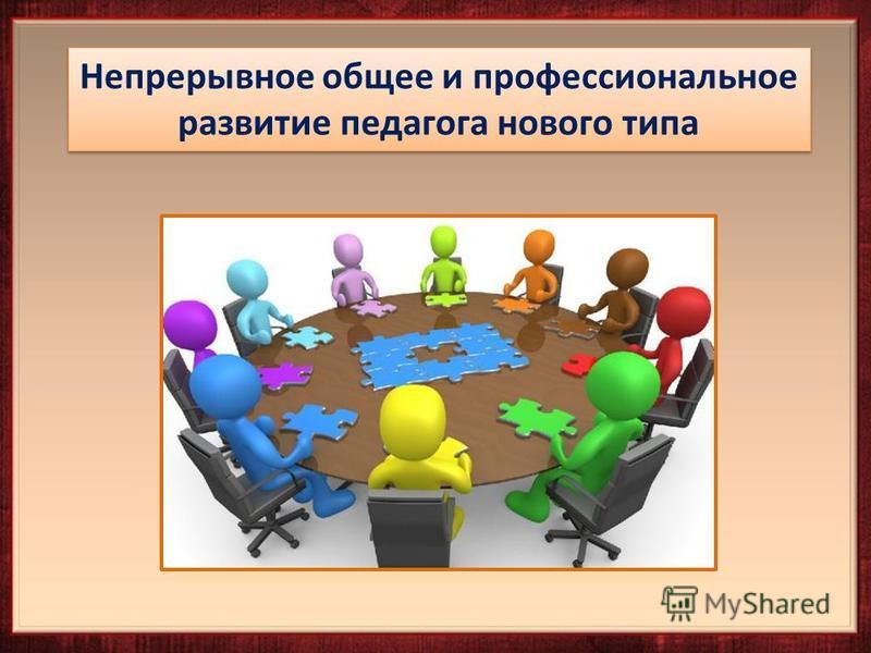 Непрерывное общее и профессиональное развитие педагога нового типа