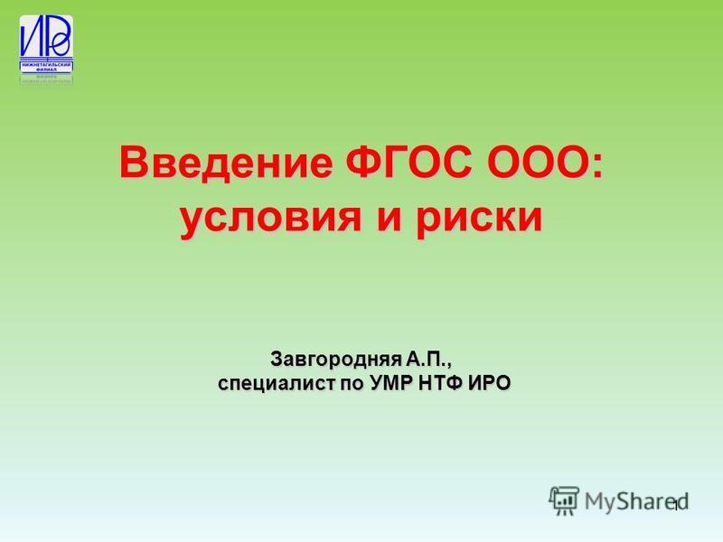 11 Введение ФГОС ООО: условия и риски Завгородняя А.П., специалист по УМР НТФ ИРО