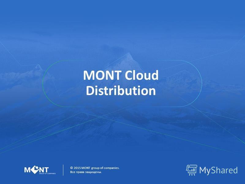 MONT Cloud Distribution © 2015 MONT group of companies. Все права защищены.